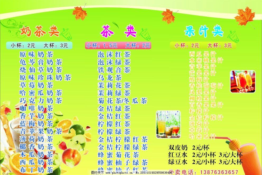 冷饮表 水果价格表 价格表 水果单 菜单 素材 矢量素材 报价单 餐馆菜