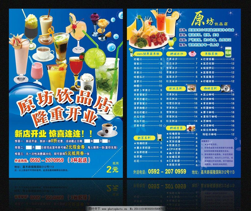 饮品店传单图片_展板模板_广告设计_图行天下图库