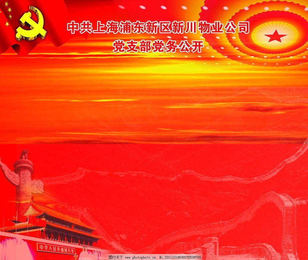 党支部公开栏图片_展板模板