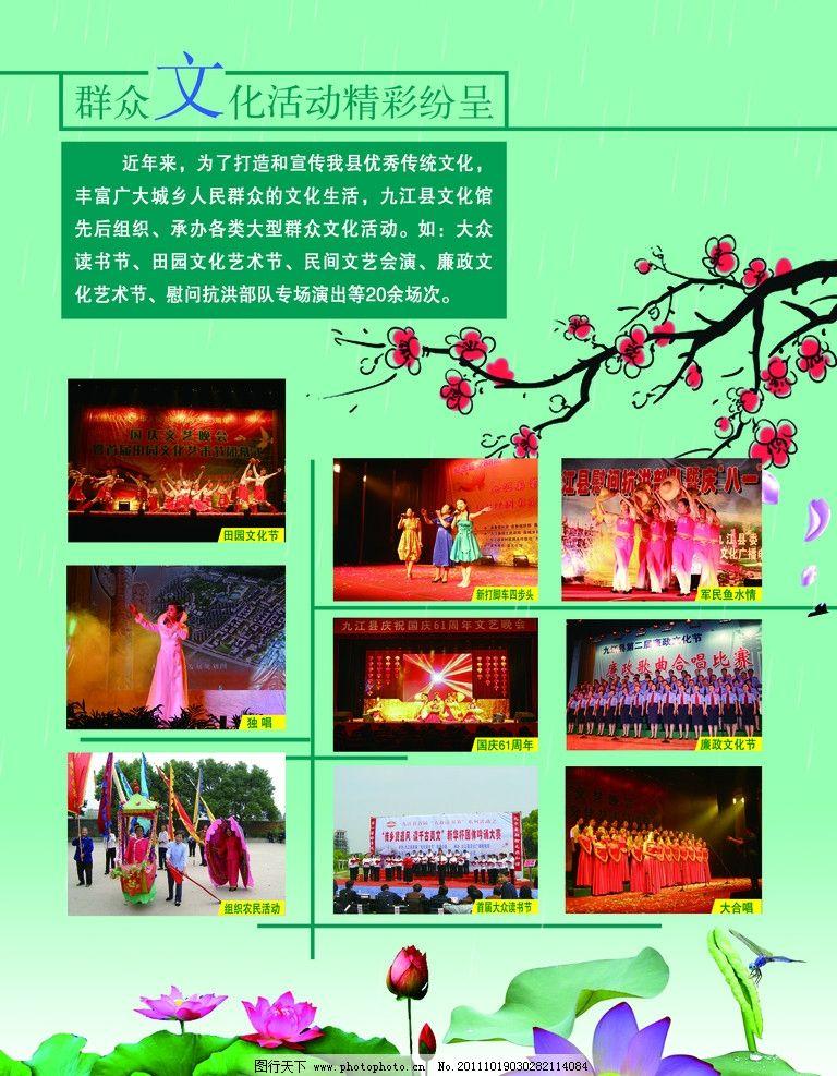 文化活动展板 莲花 梅花 绿底 展板模板 广告设计模板 源文件 72dpi