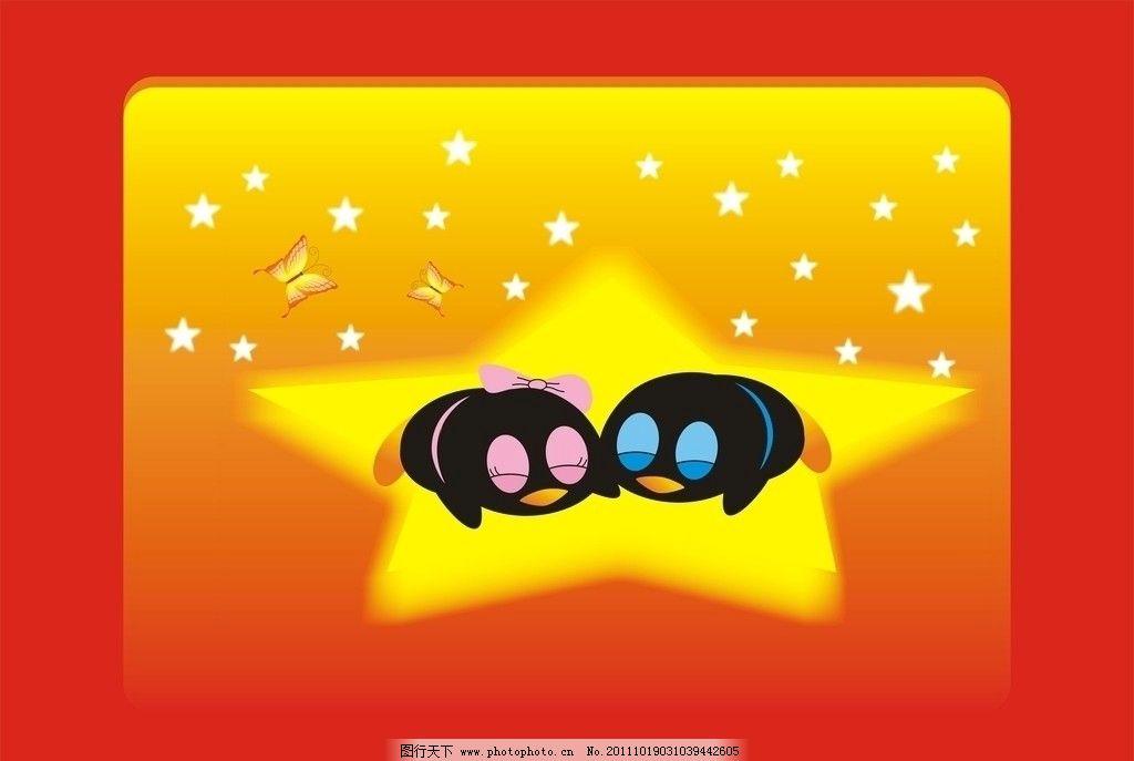 睡梦中的小企鹅 企鹅qq 蝴蝶 星星 幼儿园 插画 梦中 睡眠 其他设计