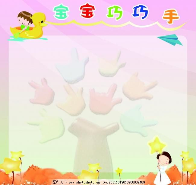 幼儿园展板图片_展示设计