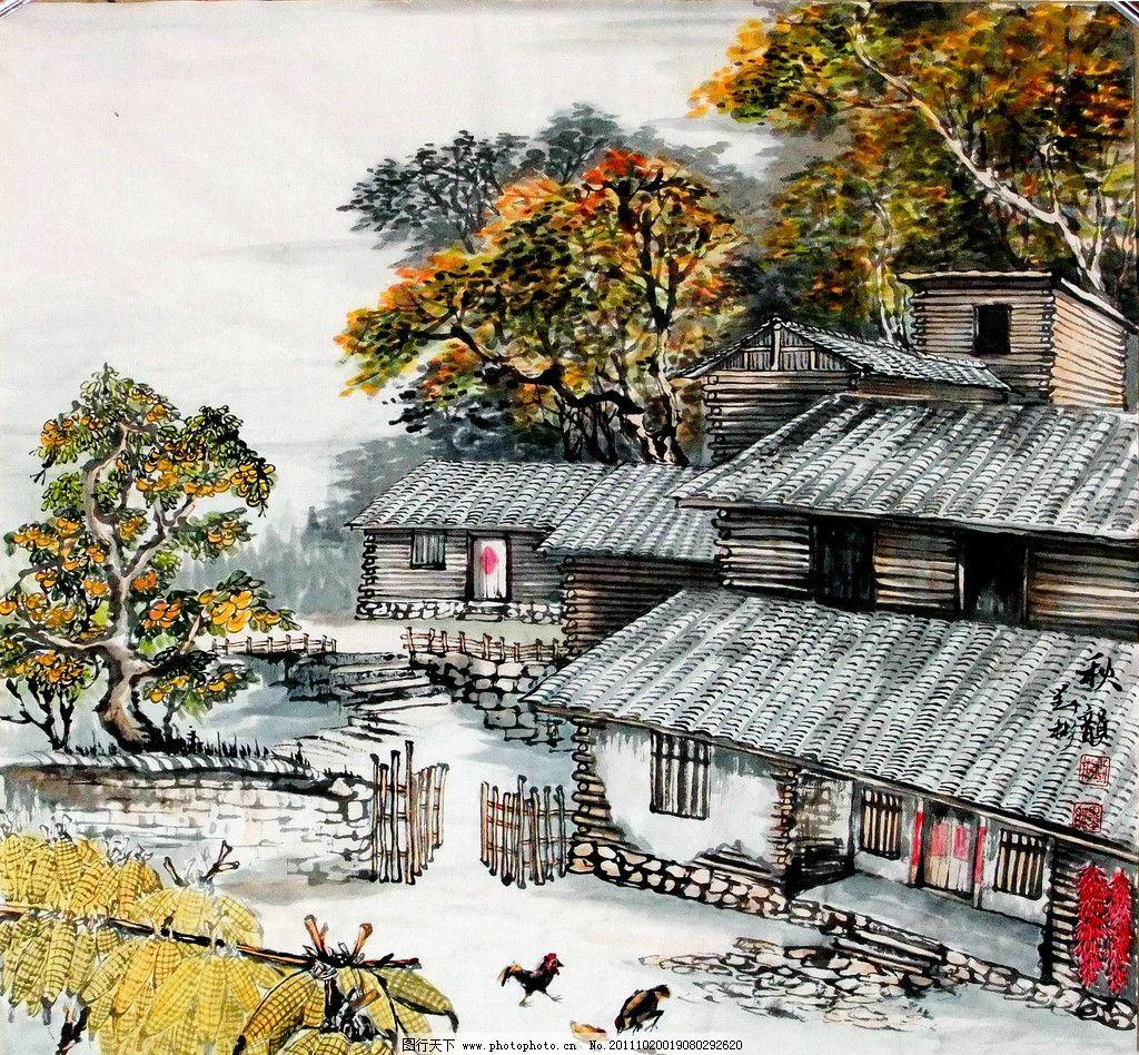 秋韻 美術 繪畫 中國畫 水墨畫 風景畫 村子 房屋 院落 樹木 農家