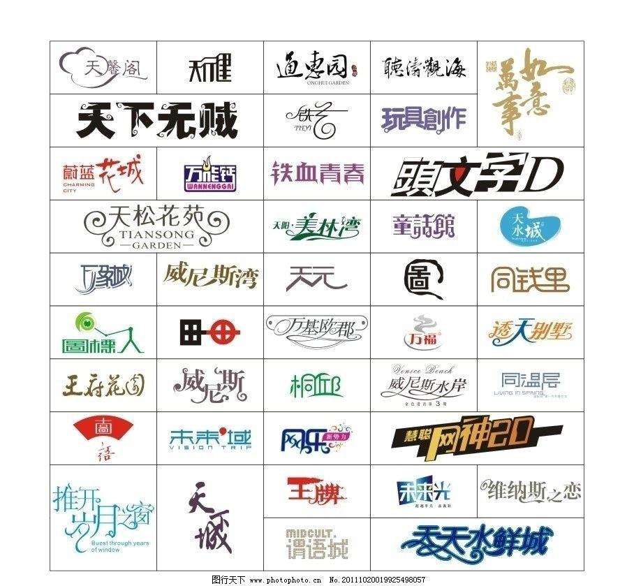 字体 logo设计 标志设计 设计 海报艺术字 宣传单艺术字 公司字体设计
