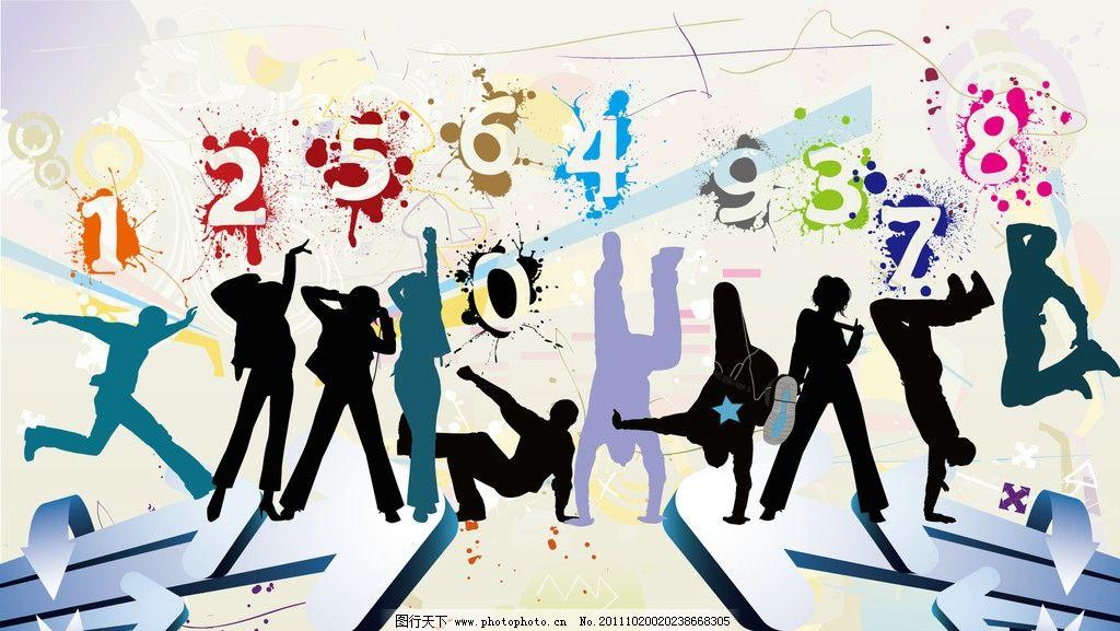 舞蹈背景动感人物华丽箭头飞跃炫酷数字飞溅点墨点 底纹背景 底纹边框