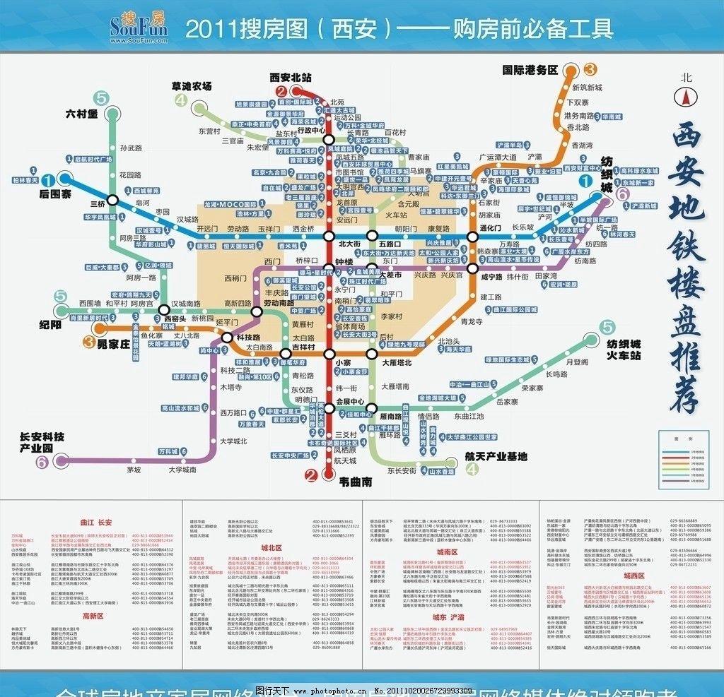 西安地铁楼盘线路图 西安 地铁 楼盘 线路图 交通工具 现代科技 矢量