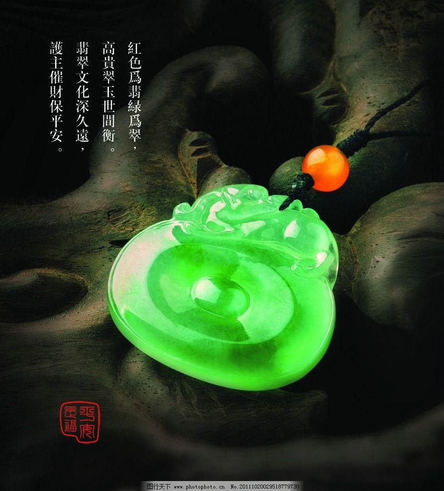 玉器 玉 美玉 高清玉 广告设计 设计 72dpi jpg