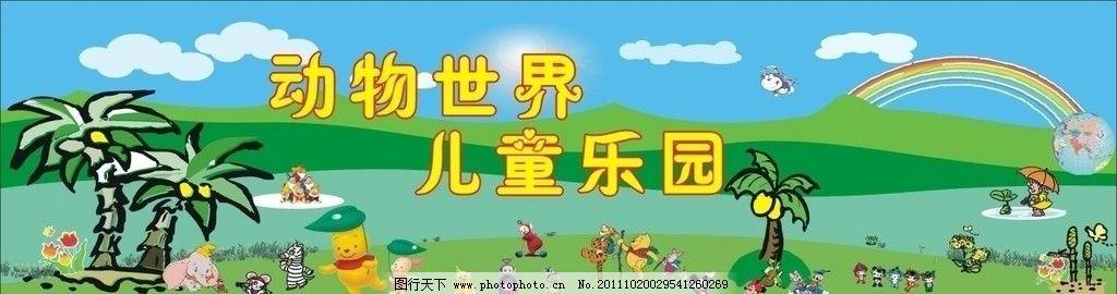动物世界儿童乐园图片