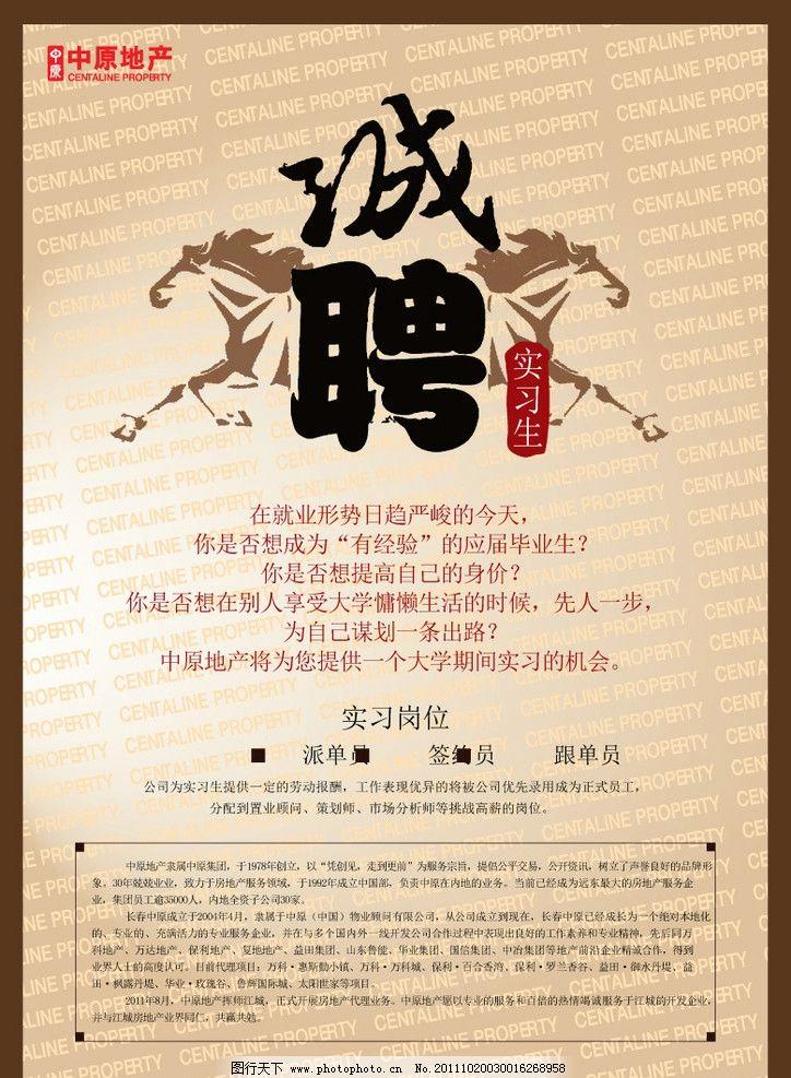 中原 招聘 海报设计 招聘海报设计 伯乐识马 招贤纳士 平面设计 广告