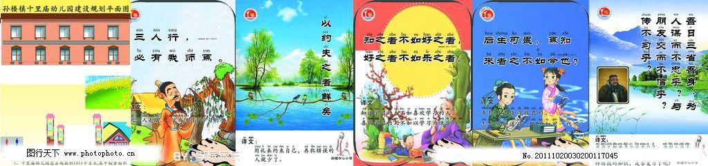 学校平面图和标语牌 学校标牌 海报设计 设计模板 传统文化 学校海报