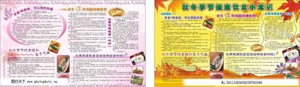 秋冬季节饮食小常识 健康 矢量