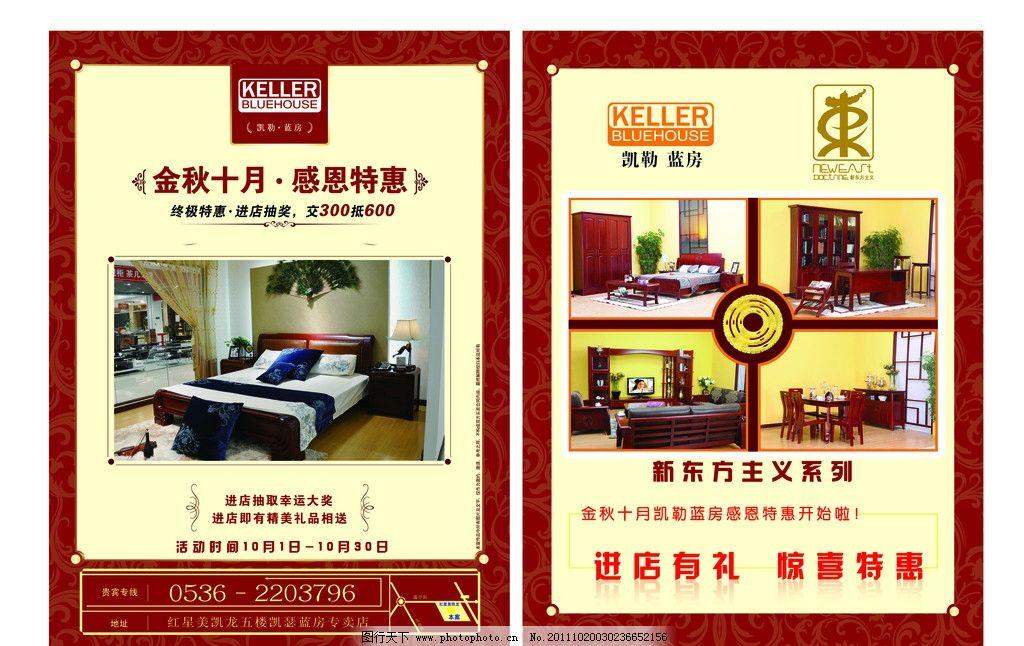 家具宣传单 家具类宣传单 凯勒蓝房 经典排版 实木家具照片 凯勒蓝房