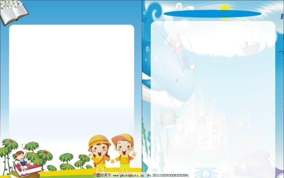 学生展板模板 幼儿园模板 树 书 小学生 蓝底 广告设计 矢量图 cdr9