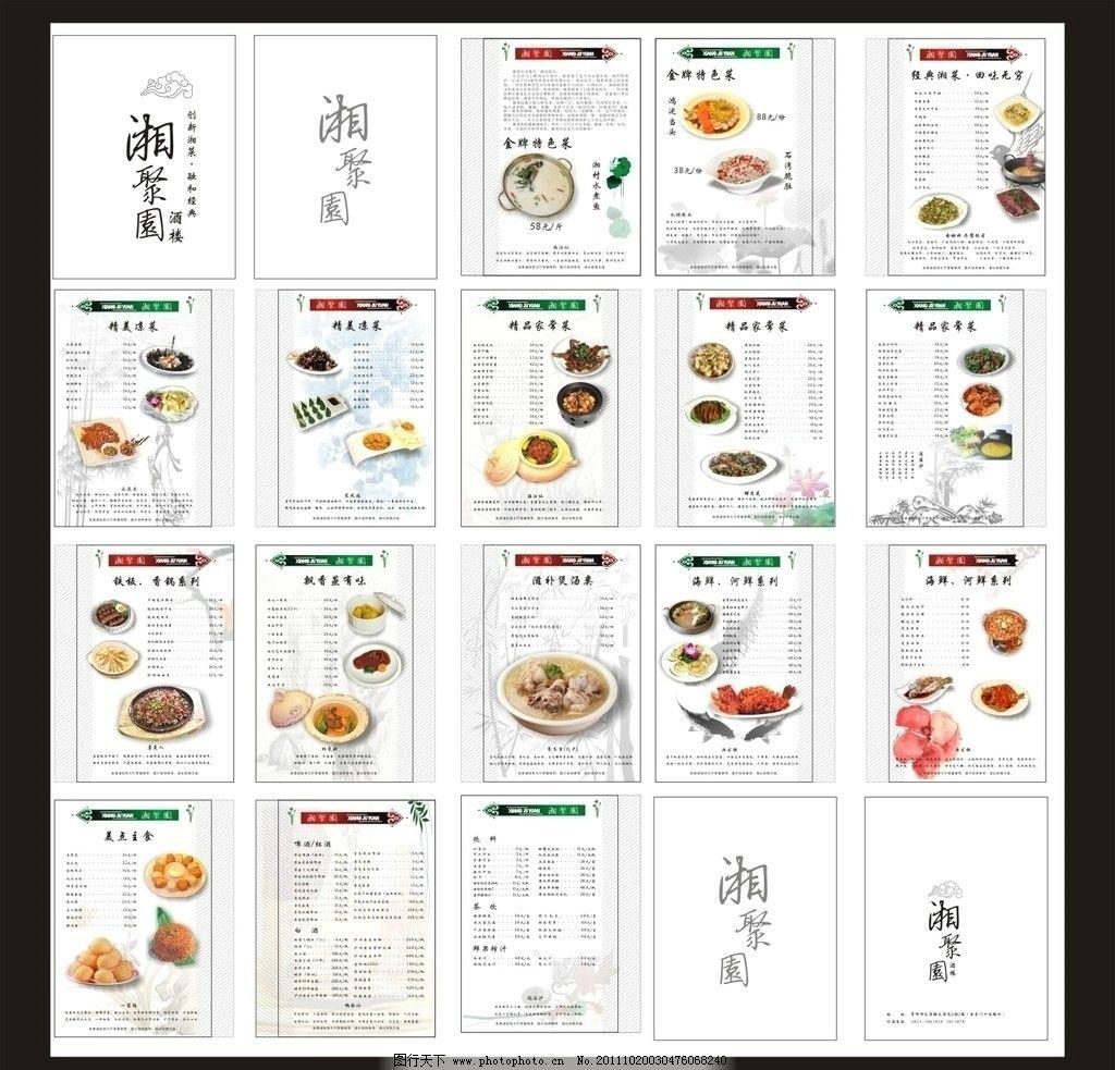 矢量菜谱酒店菜谱图片