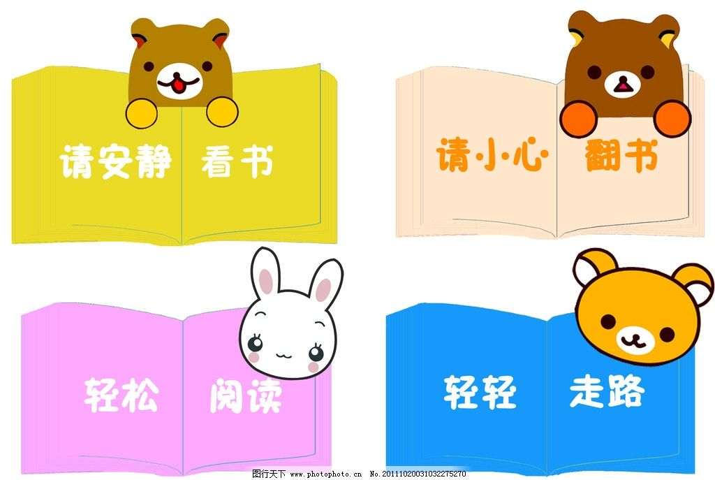 图书馆标牌图片,牌子 幼儿园 动物 兔子 熊 请安静-图