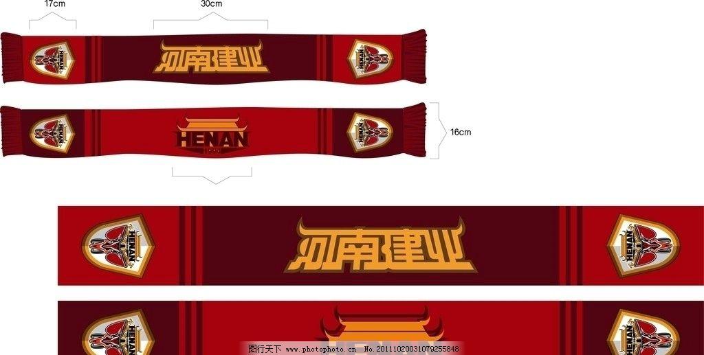 围巾 河南建业围巾 河南建业标志 盾形标志 其他设计 广告设计 矢量