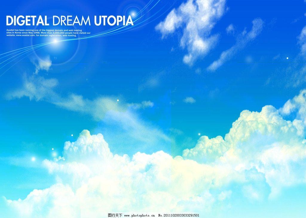 蓝天白云 白云 蓝天 太阳 背景 素材 白云素材 蓝天素材 风景 psd分层