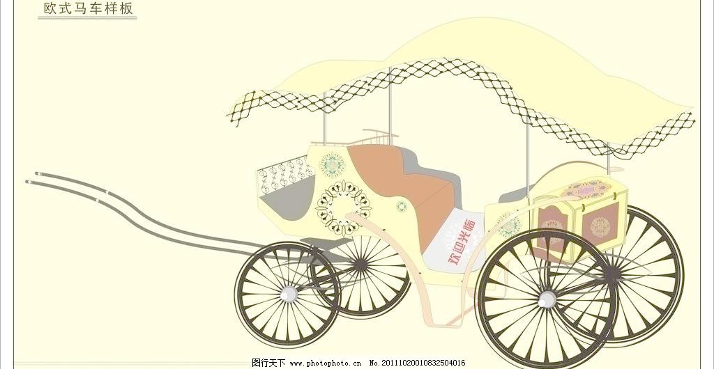 矢量图模板下载 矢量图 欧式 马车 马拉车 观光 其他 建筑家居 矢量 c