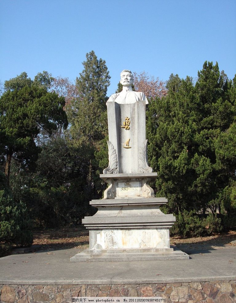 鲁迅雕塑 鲁迅 雕塑 石雕 塑像 武汉 湖北武汉 东湖 武汉东湖 荷叶