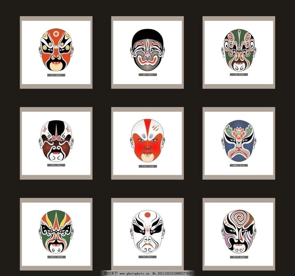京剧脸谱 京剧 脸谱 粤剧 艺术 传统 中国特色 独有 脸具 脸 中国传统