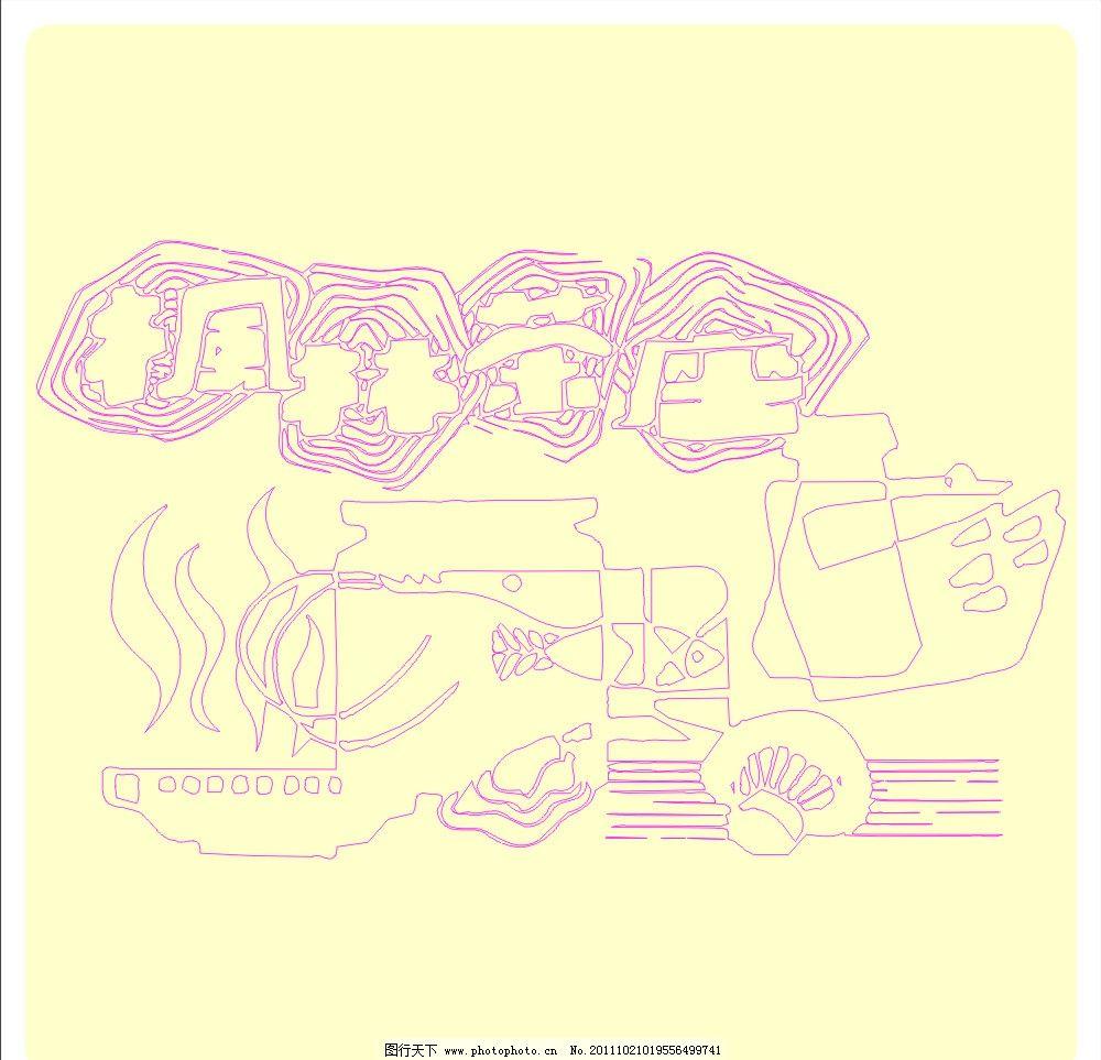 矢量书报刊图 刊图 插图 报纸插图 杂志插图 书本插图 植物 树木 大