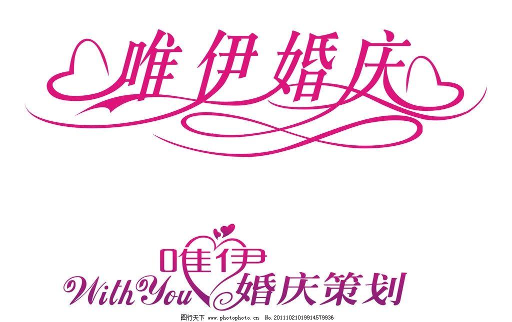 婚庆公司 logo 喜庆 欧式风格