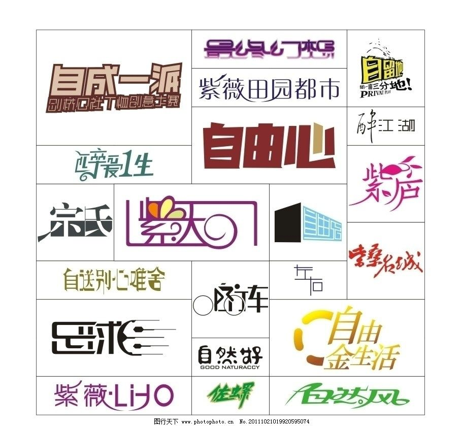 标志字体设计 艺术字体 广告设计 标志设计设计 海报艺术字 宣传单
