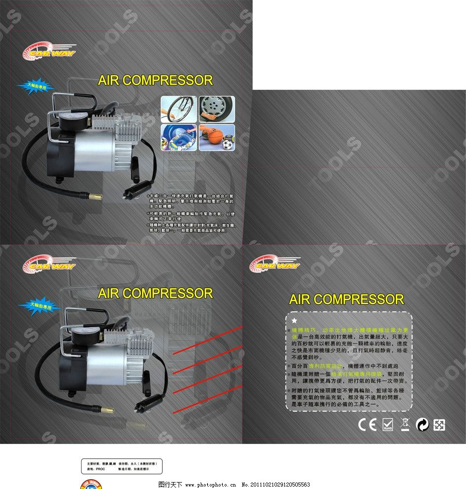 车载气泵 汽车 打气 包装 彩盒 外盒 外箱 图片 素材 电器 拉斯效果
