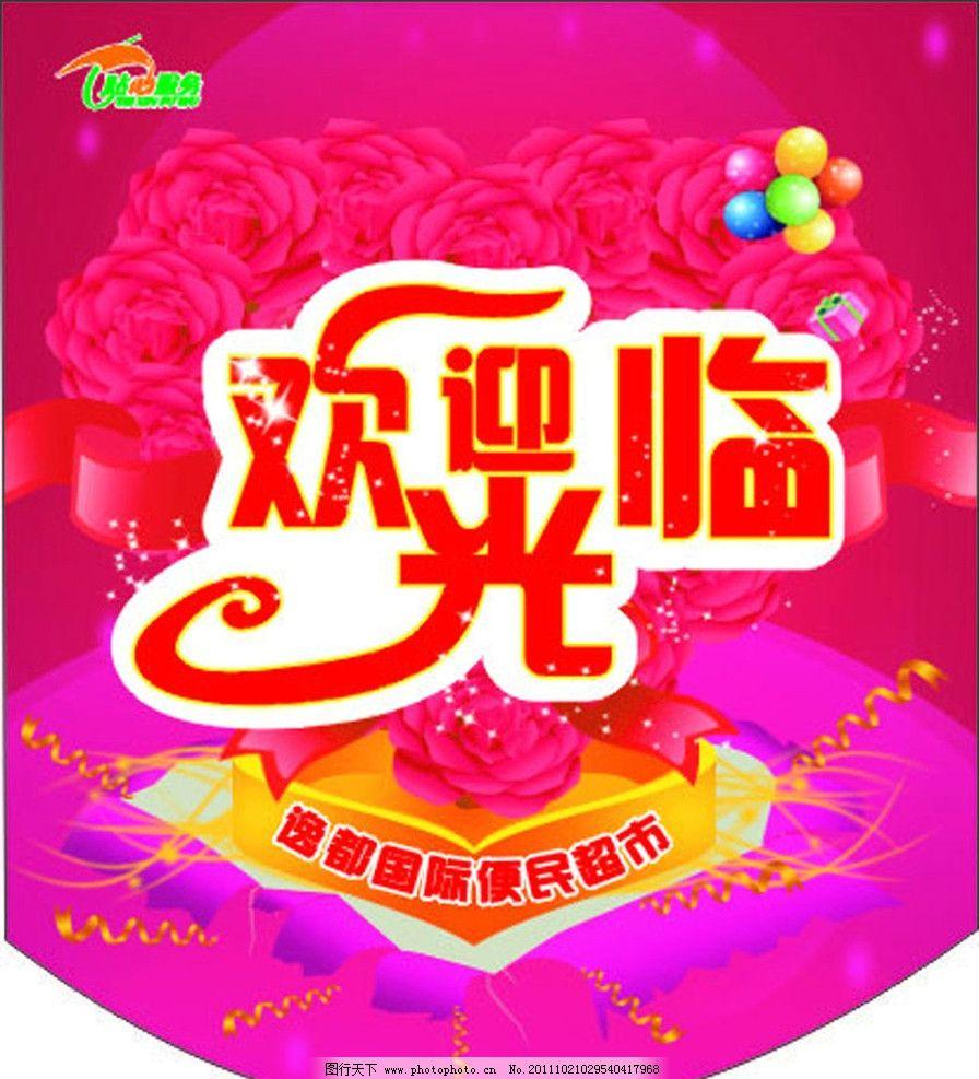 欢迎观临 艺术字 气球 星星 玫瑰 礼包 吊旗 广告设计 矢量 cdr图片