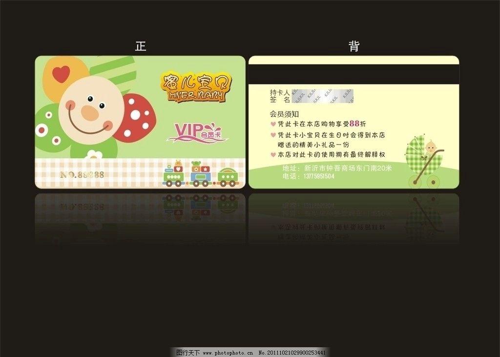 婴幼儿用品vip图片_名片卡片_广告设计_图行天下图库