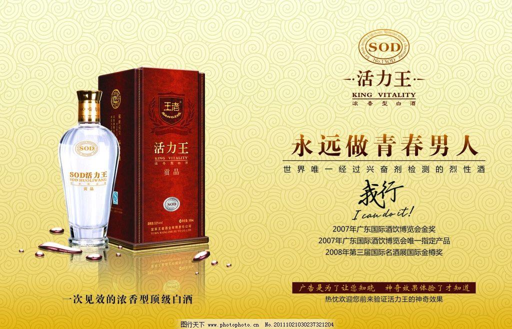 酒海报 活力王 青春男人 我行 dm单海报设计 高贵 白酒海报 dm宣传单