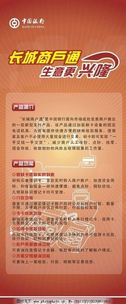 中国银行长城商户通x展架图片