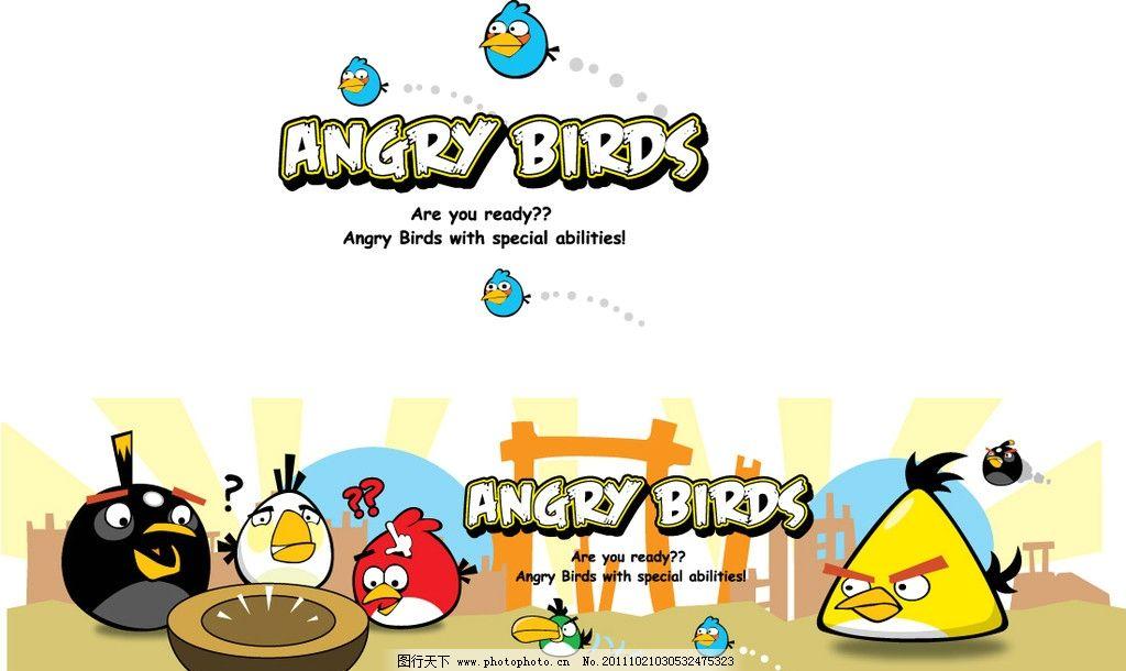 愤怒的小鸟 卡通小鸟 鸟 小鸟 可爱卡通图 卡通动物 愤怒鸟 卡通设计