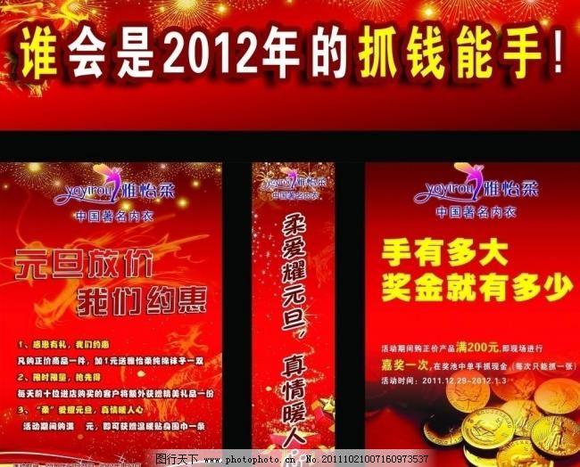 元旦主题 广告设计模板 横幅 红色背景 节日背景 节日素材 金钱