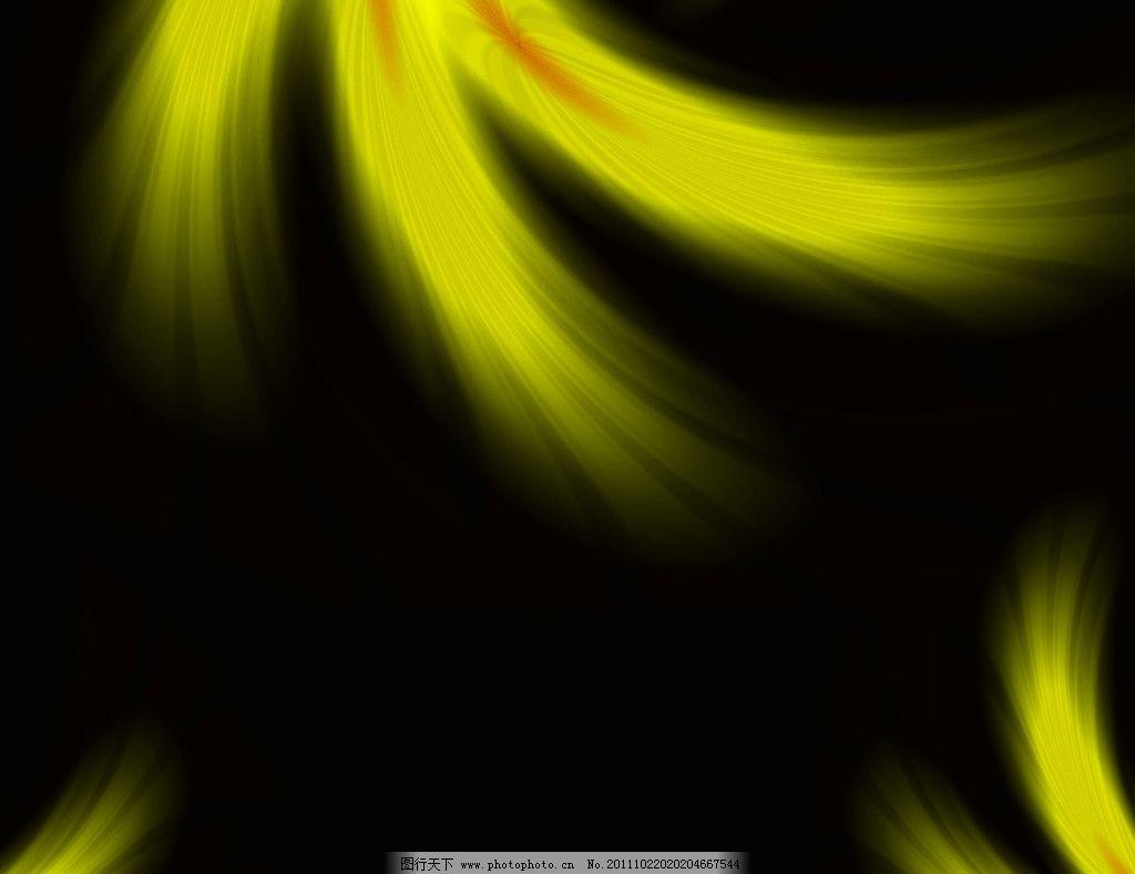 炫彩背景 黄色 黑色 梦幻背景 光线 背景底纹 底纹边框 设计 300dpi