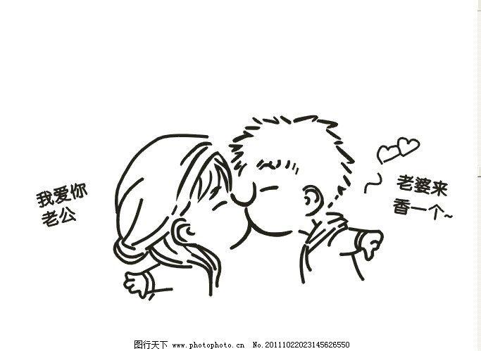 80后那点小事 老公 老婆 情侣 动画 素描 亲嘴 可爱 卡通
