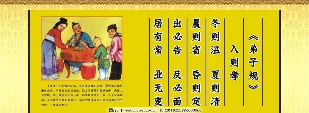 弟子规图片,传统文化 国学经典 弟子规全文图文