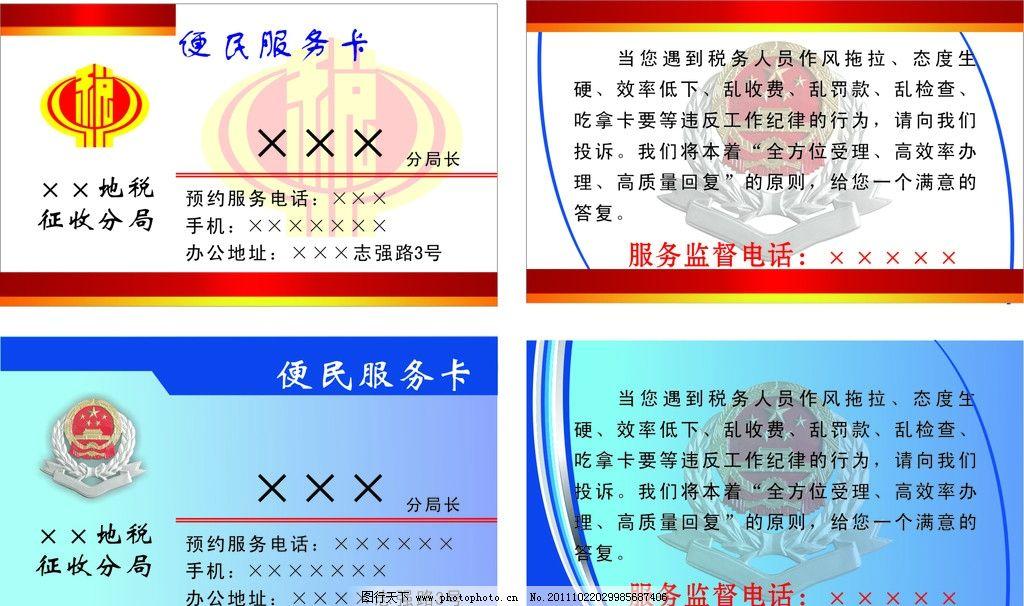 地税局便民服务卡 名片 名片卡片 广告设计 矢量 cdr
