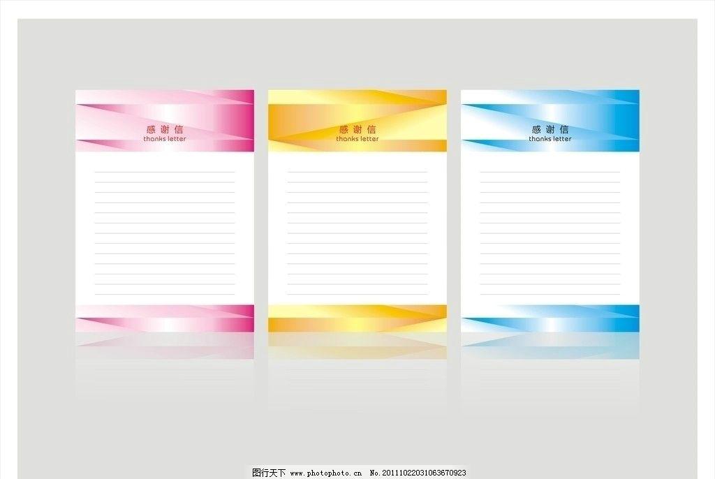 感谢信 信纸 信 红信纸 黄信纸 蓝信纸 感谢信模板 其他设计 广告设计