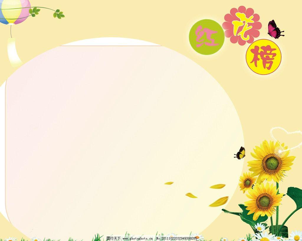 红花榜展板背景图片