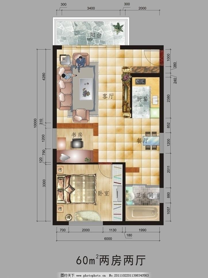 彩色户型平面图 彩色户型图 室内设计 建筑家居 平面户型图 两房两厅