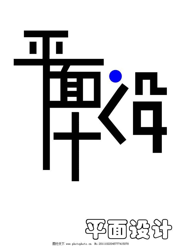 平面设计 字体设计 创意字体 连体字体 其他字体 字体下载 源文件