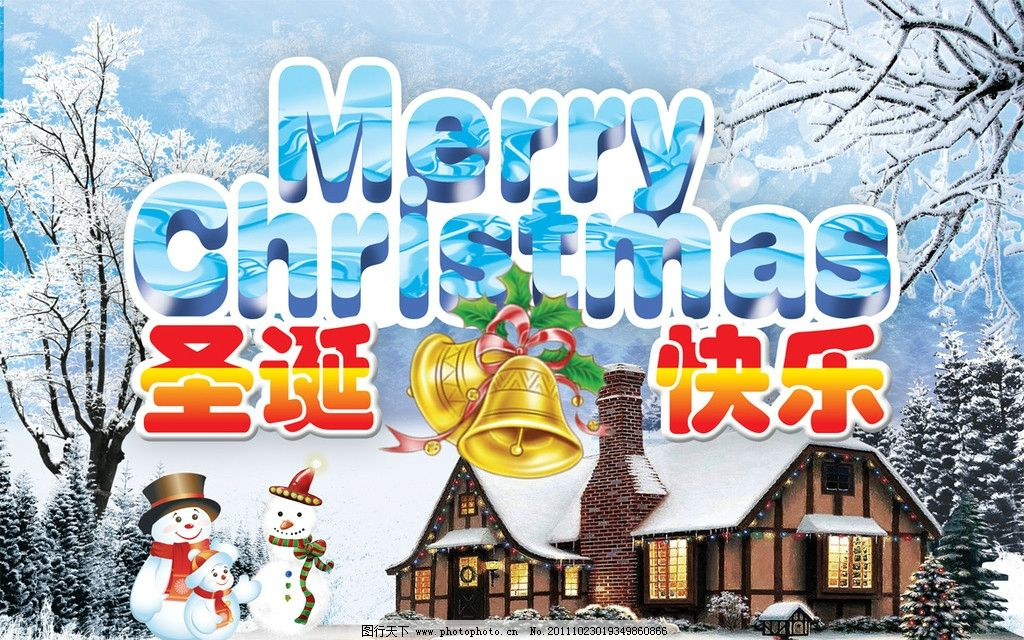 圣诞快乐 圣诞节 圣诞树 圣诞背景 圣诞素材 圣诞礼物 圣诞装饰 圣诞雪花 雪树 圣诞节海报 圣诞节素材 圣诞节背景 圣诞节装饰 房子 星光 圣诞节日 节日素材 源文件 立体字 艺术字 字体设计 雪花节日PSD分层吊旗 海报 素材 300DPI PSD