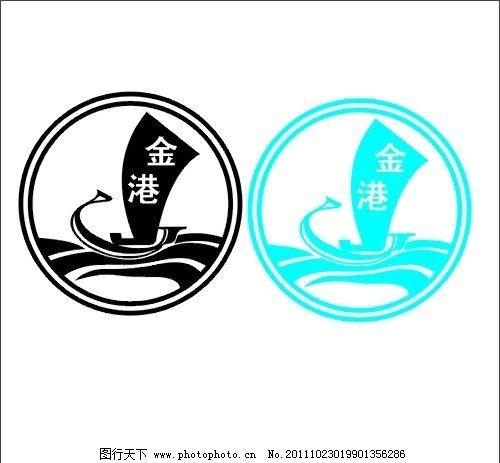金港宾馆标志 酒楼标志 宾馆标志 海浪 帆船 船 企业logo标志 标识