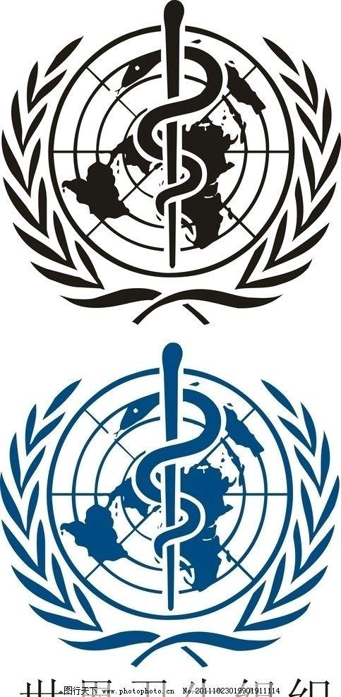 世界卫生组织标志 卫生标志 蛇标志 绿色标志 企业logo标志 标识标志