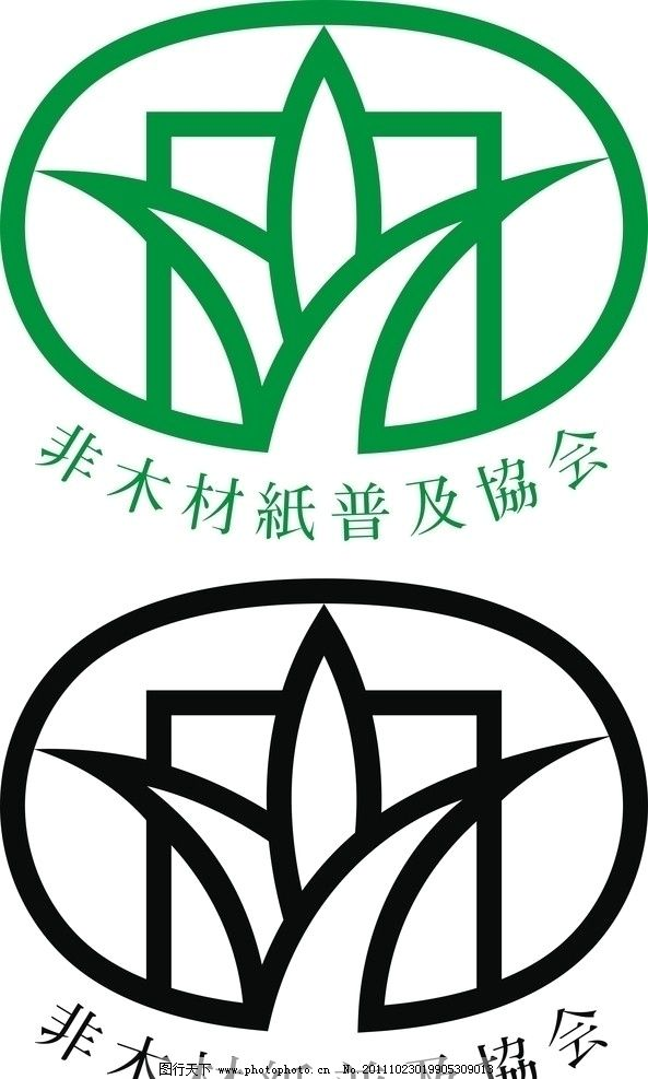 非木材材纸普及协会标志 草标志 企业logo标志 标识标志图标 矢量 cdr