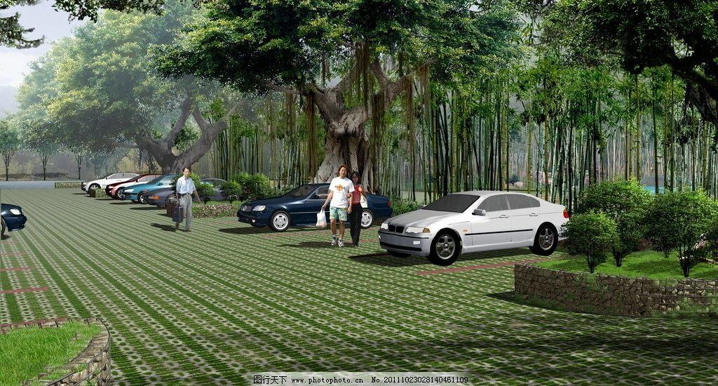 停车场景观效果图图片