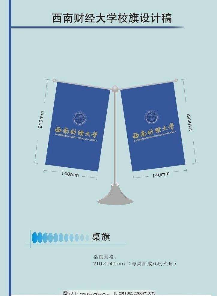 桌旗 不锈钢旗座 兰色旗面 校旗 广告设计 矢量 cdr