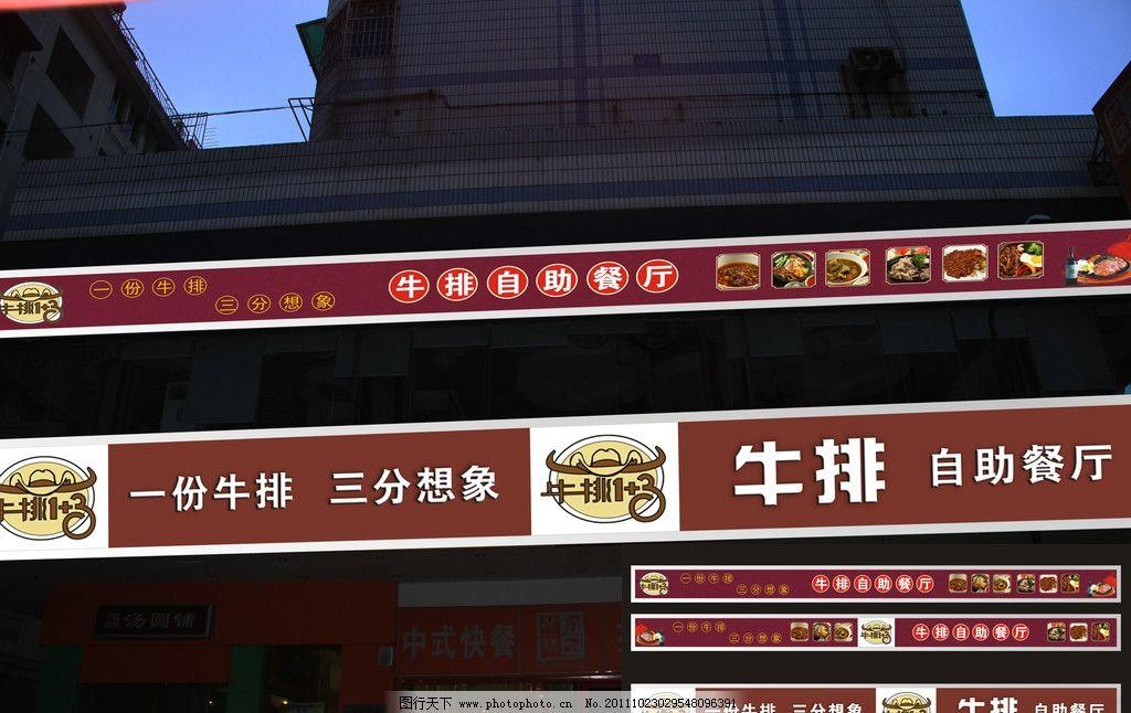 门头广告 门头vi 户外广告 店面门头设计 门头装修 门头效果图 发光字