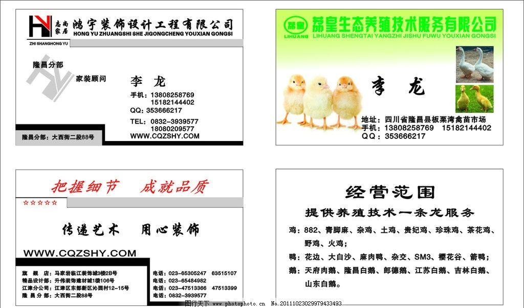 两套名片 装饰 室内设计 卡片 矢量 设计师 家装 顾问 鸿宇